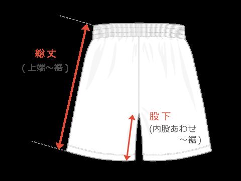パンツ 採寸方法